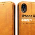 【iPhoneXR専用】手帳型ケース|おすすめ人気ランキング