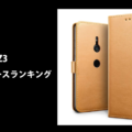 【Xperia XZ3専用】手帳型ケース|おすすめ人気ランキング