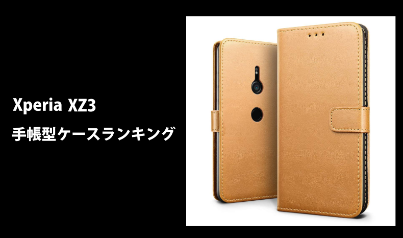 8898bdba7a 【Xperia XZ3専用】手帳型ケース|おすすめ人気ランキング | GoodWriter