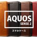 【AQUOS sense2】スマホケース|おすすめ人気ランキング