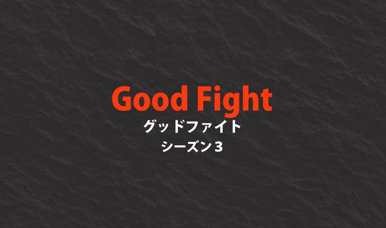 3 ドラマ グッド ファイト シーズン