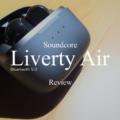 【Soundcore Liberty Air】メリット&デメリットを販売員が分かりやすくレビュー解説!
