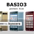 【BASIO3】おすすめの液晶保護ガラスフィルムを販売員が厳選!