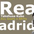 【久保建英】最新ゴール&スーパープレー動画まとめ【Takehusa Kubo/Goals & Skills】