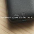 【Anker PD充電器 Atom Ⅲ Slim レビュー】持ち運びに便利なコンパクトさが魅力